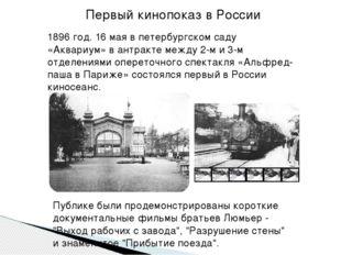 1896 год. 16 мая в петербургском саду «Аквариум» в антракте между 2-м и 3-м о