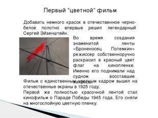 Во время создания знаменитой ленты «Броненосец Потемкин» режиссер собственнор