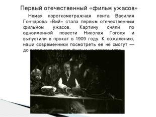 Немая короткометражная лента Василия Гончарова «Вий» стала первым отечествен