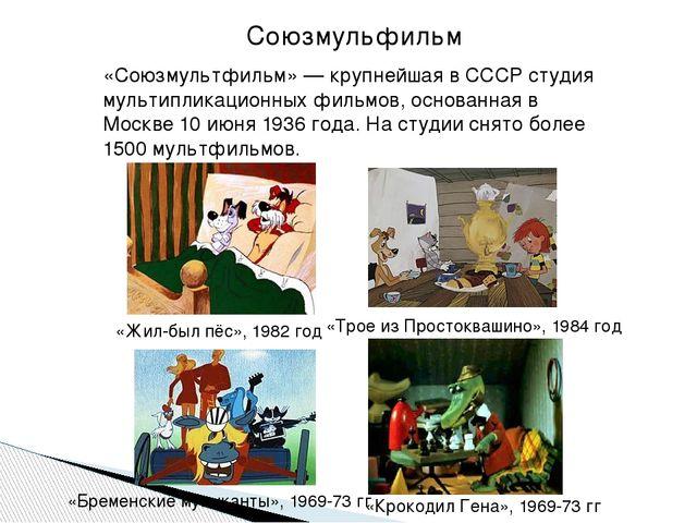 «Союзмультфильм» — крупнейшая в СССР студия мультипликационных фильмов, основ...