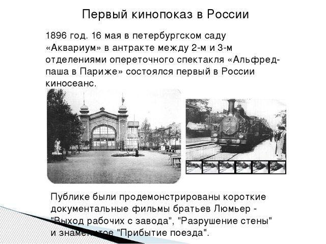 1896 год. 16 мая в петербургском саду «Аквариум» в антракте между 2-м и 3-м о...