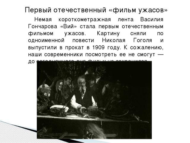Немая короткометражная лента Василия Гончарова «Вий» стала первым отечествен...