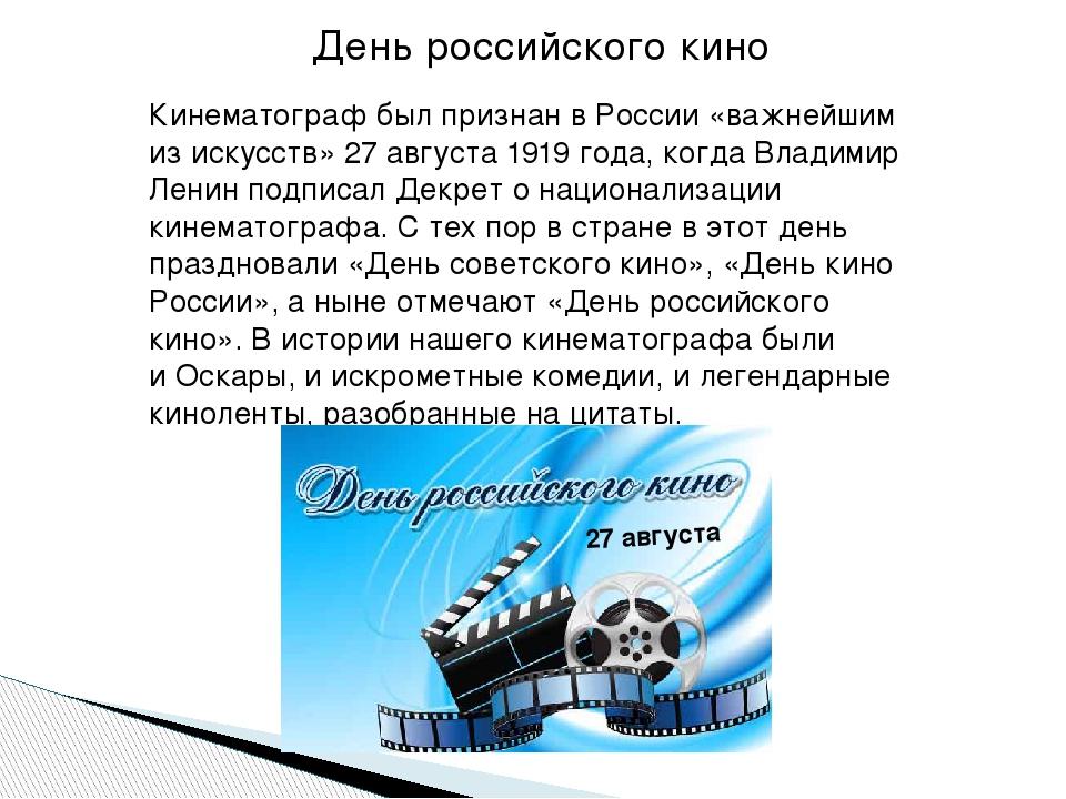 Кинематограф был признан вРоссии «важнейшим изискусств» 27августа 1919год...