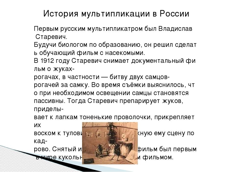 Первымрусскиммультипликатром былВладислав Старевич. Будучибиологомпоо...