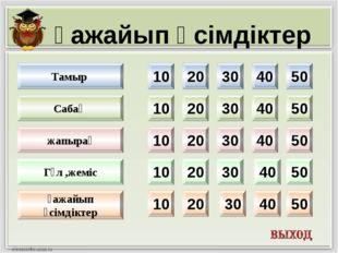 10 20 30 40 50 10 20 30 40 50 10 20 30 40 50 10 20 30 40 50 10 20 30 40 50 Та