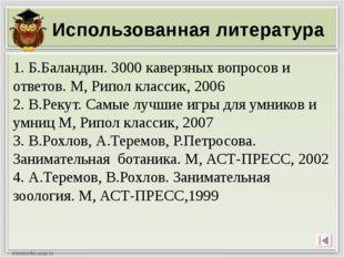 1. Б.Баландин. 3000 каверзных вопросов и ответов. М, Рипол классик, 2006 2.