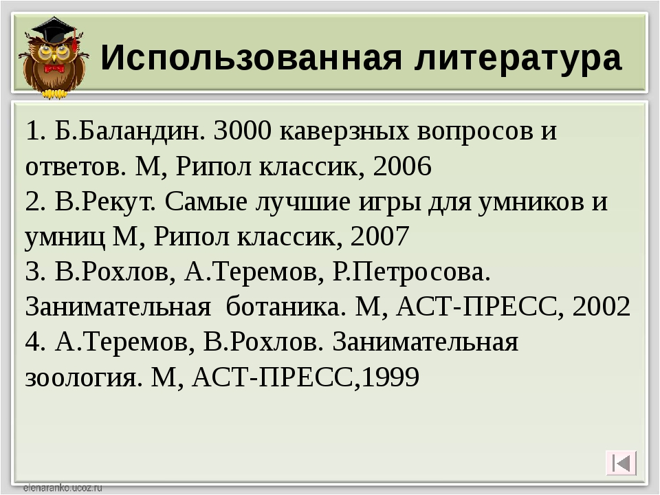 1. Б.Баландин. 3000 каверзных вопросов и ответов. М, Рипол классик, 2006 2....