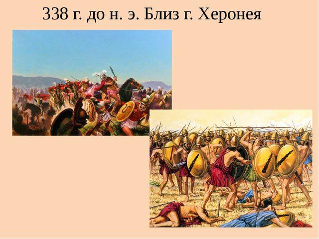 338 г. до н. э. Близ г. Херонея