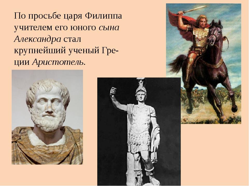 По просьбе царя Филиппа учителем его юного сына Александра стал крупнейший уч...