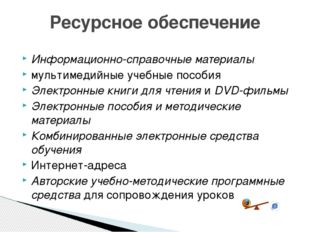 Информационно-справочные материалы мультимедийные учебные пособия Электронны