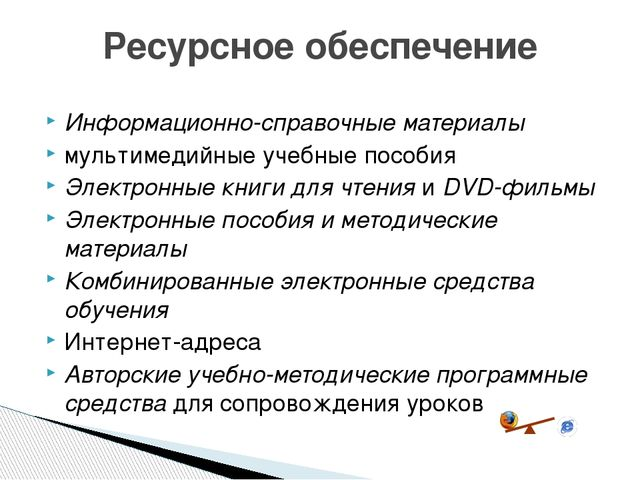 Информационно-справочные материалы мультимедийные учебные пособия Электронны...
