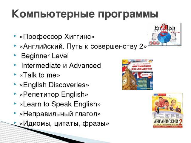 «Профессор Хиггинс» «Английский. Путь к совершенству 2» Beginner Level Inte...