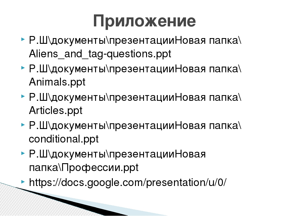 Р.Ш\документы\презентацииНовая папка\Aliens_and_tag-questions.ppt Р.Ш\докумен...