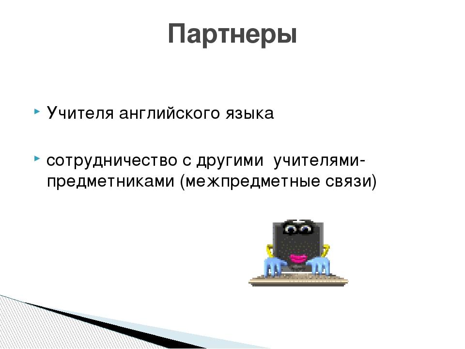 Учителя английского языка сотрудничество с другими учителями-предметниками (...