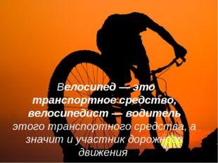 Велосипед — это транспортное средство, велосипедист — водитель этого транспо