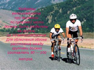 Колонны велосипедистов при движении по проезжей части должны быть разделены н
