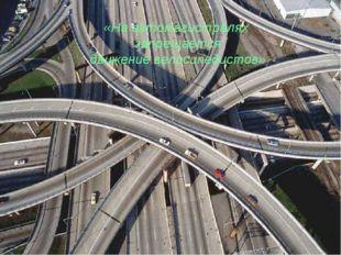 «Hа автомагистралях запрещается движение велосипедистов»