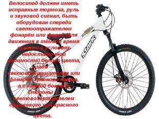 Велосипед должен иметь исправные тормоза, руль и звуковой сигнал, быть оборуд