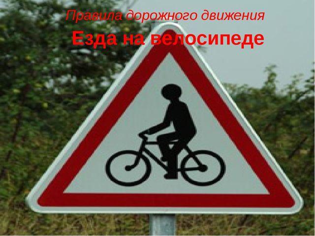 Правила дорожного движения Езда на велосипеде