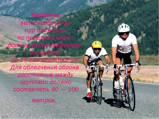 Колонны велосипедистов при движении по проезжей части должны быть разделены н...