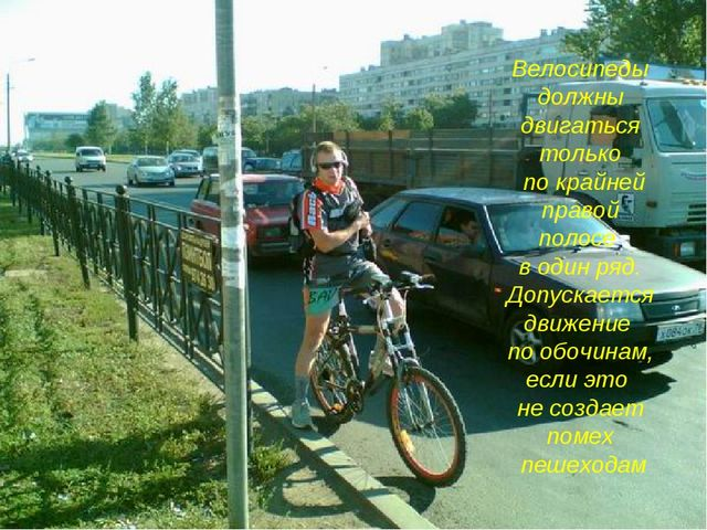 Велосипеды должны двигаться только по крайней правой полосе в один ряд. Допус...