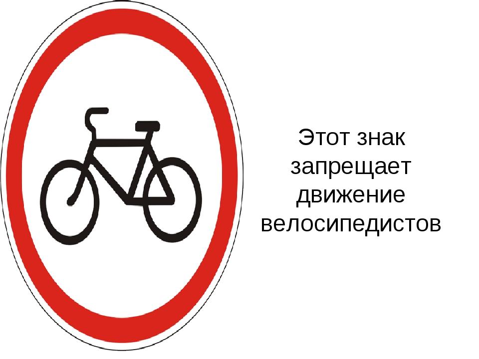 Этот знак запрещает движение велосипедистов