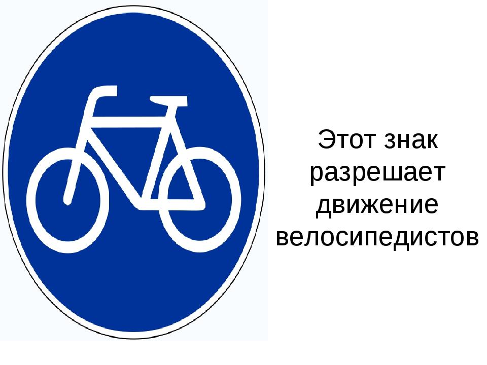 Этот знак разрешает движение велосипедистов