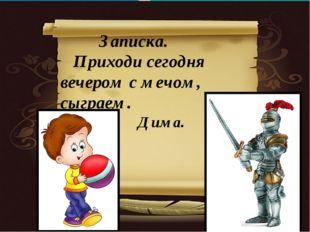 Записка. Приходи сегодня вечером с мечом, сыграем. Дима.