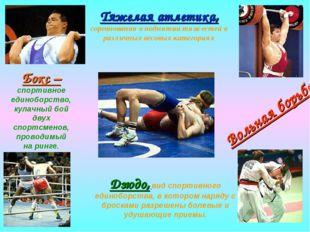 Тяжелая атлетика, соревнования в поднятии тяжестей в различных весовых катего