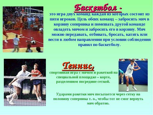 Баскетбол - это игра двух команд каждая из которых состоит из пяти игроков. Ц...