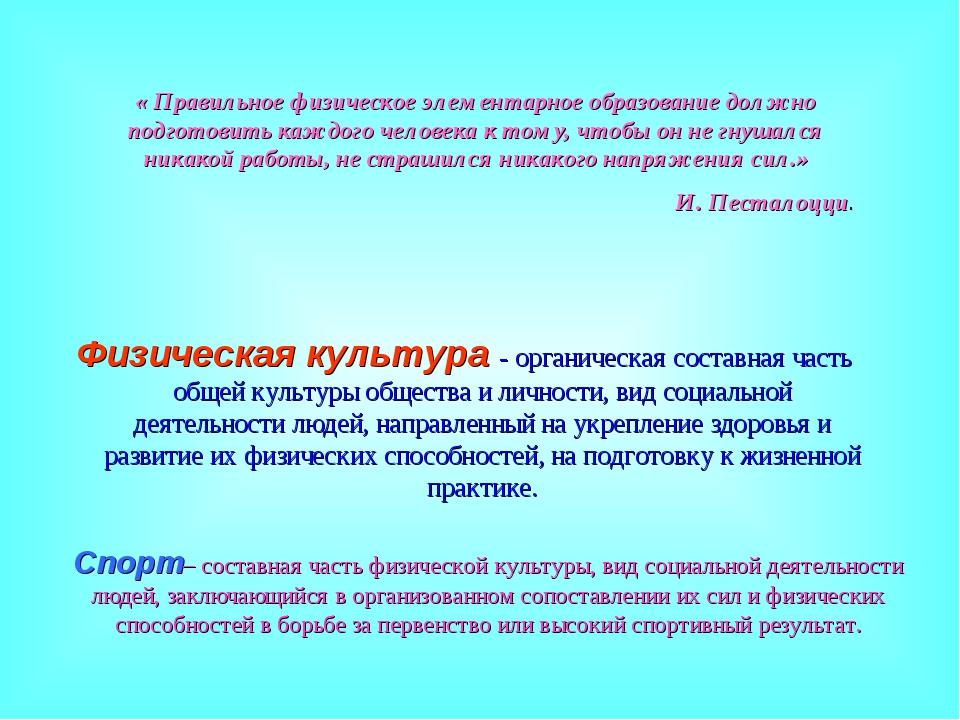 Физическая культура - органическая составная часть общей культуры общества и...