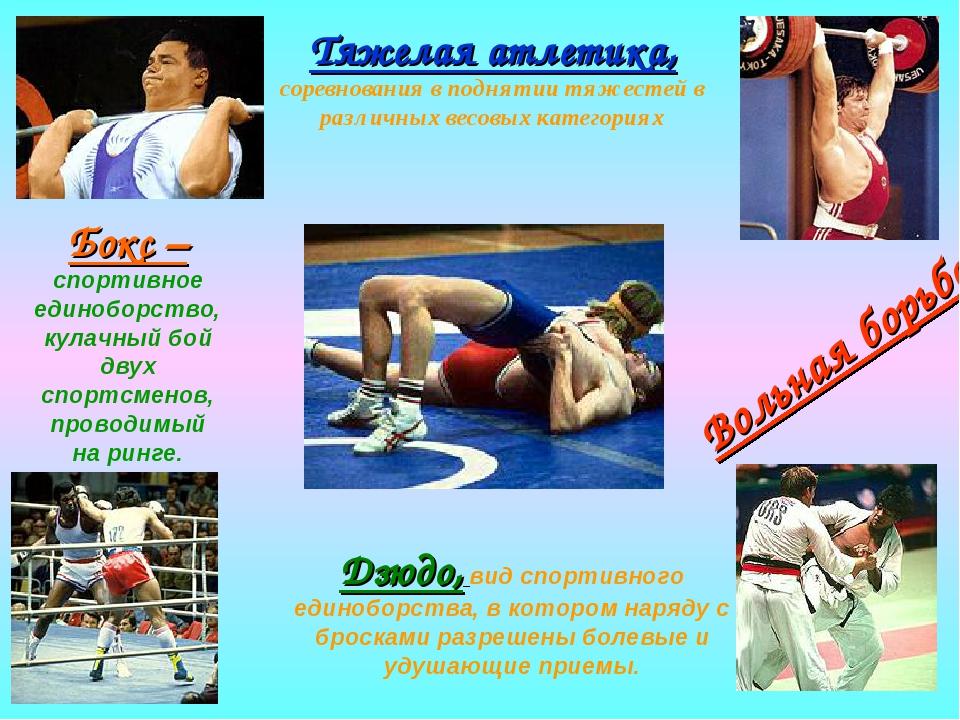 Тяжелая атлетика, соревнования в поднятии тяжестей в различных весовых катего...