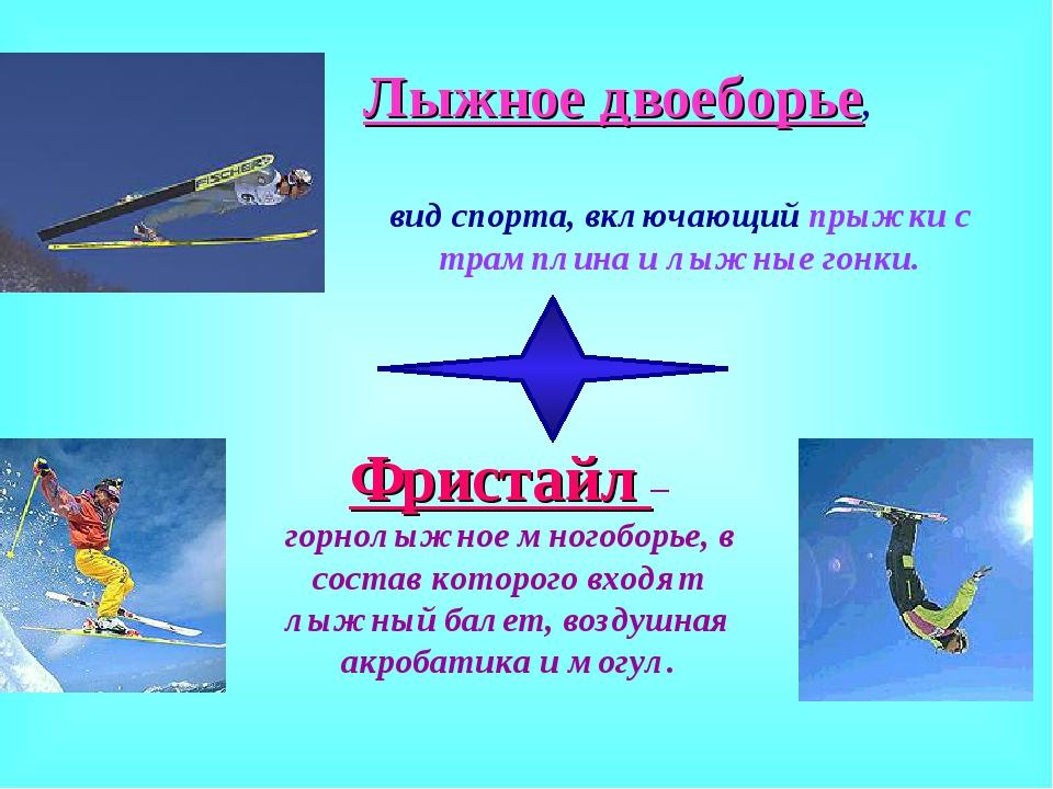 Лыжное двоеборье, вид спорта, включающий прыжки с трамплина и лыжные гонки....