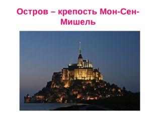 Остров – крепость Мон-Сен-Мишель