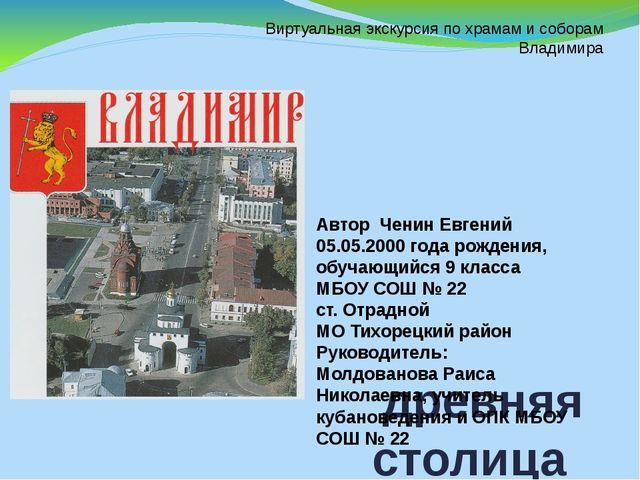 древняя столица Руси Автор Ченин Евгений 05.05.2000 года рождения, обучающий...