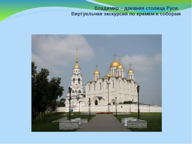 Владимир – древняя столица Руси. Виртуальная экскурсия по храмам и соборам