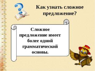 Как узнать сложное предложение? Сложное предложение имеет более одной граммат