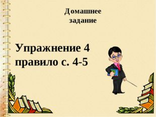 Домашнее задание Упражнение 4 правило с. 4-5