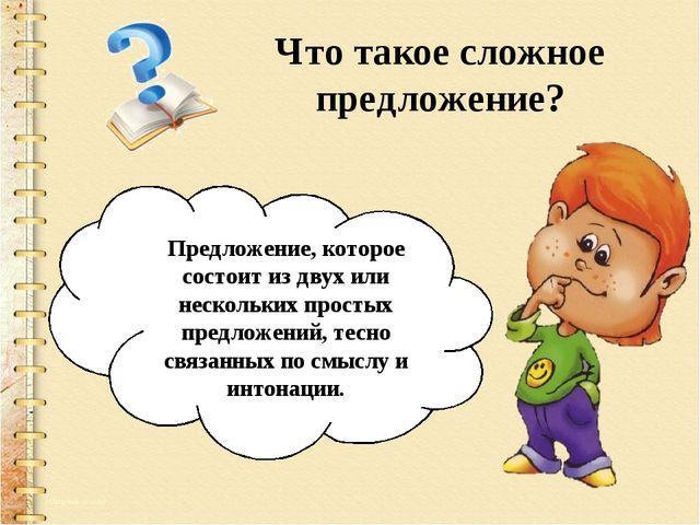 Что такое сложное предложение? Предложение, которое состоит из двух или неско...