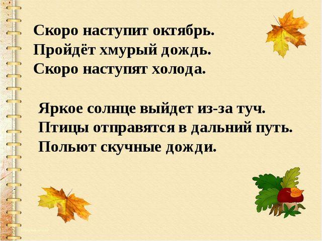 Скоро наступит октябрь. Пройдёт хмурый дождь. Скоро наступят холода. Яркое со...