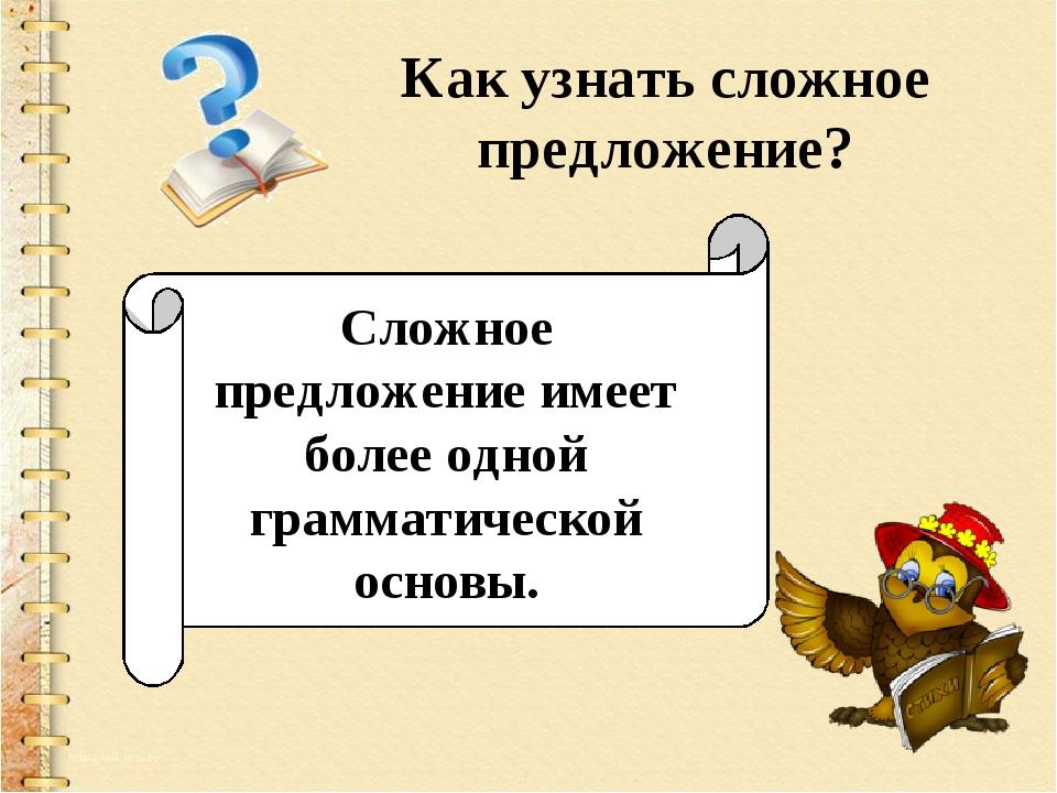 Как узнать сложное предложение? Сложное предложение имеет более одной граммат...
