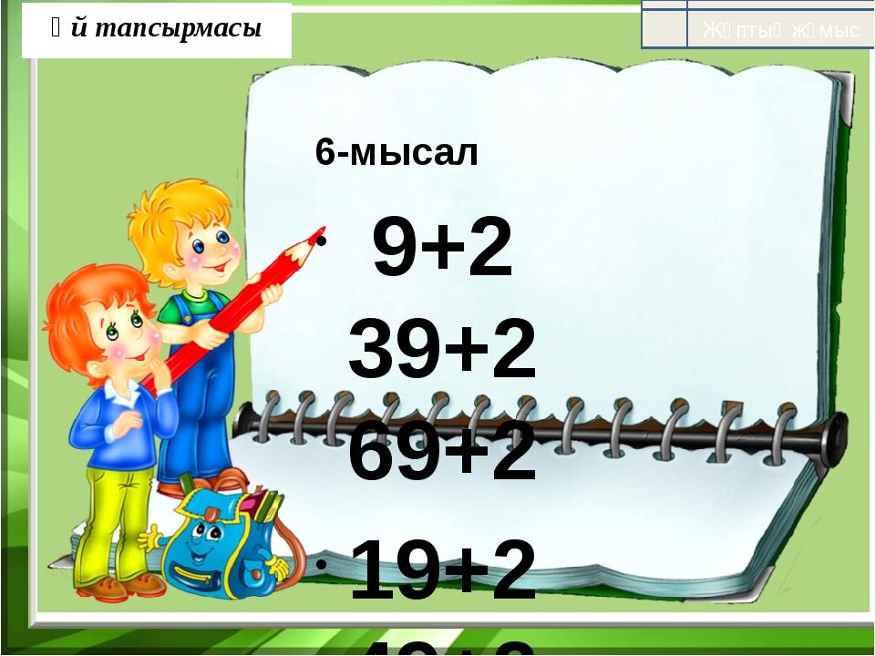Үй тапсырмасы 6-мысал 9+2 39+2 69+2 19+2 49+2 79+2 29+2 59+2 89 +2 11-2 41-2...