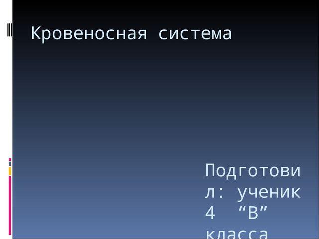 """Кровеносная система Подготовил: ученик 4 """"В"""" класса МБОУ СОШ №38 Краснодар Ма..."""