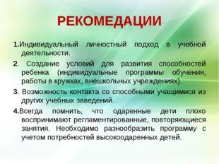 РЕКОМЕДАЦИИ 1.Индивидуальный личностный подход в учебной деятельности. 2. Соз