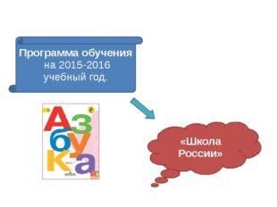 «Школа России» Программа обучения на 2015-2016 учебный год.