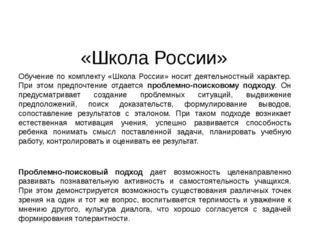 «Школа России» Обучение по комплекту «Школа России» носит деятельностный хара
