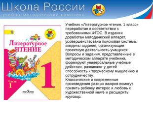 Учебник «Литературное чтение. 1 класс» переработан в соответствии с требовани