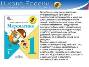 В учебнике представлен материал, соответствующий программе и позволяющий сфо