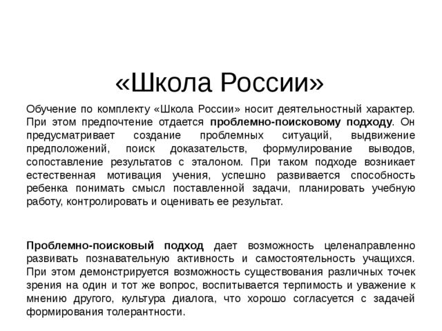 «Школа России» Обучение по комплекту «Школа России» носит деятельностный хара...