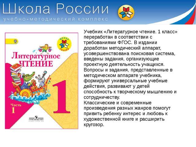 Учебник «Литературное чтение. 1 класс» переработан в соответствии с требовани...